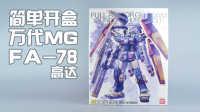 【评头论足简单开盒】万代MG FA-78全装备高达 板件属性