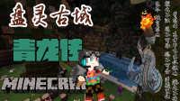 竹霜【我的世界◆Minecraft】盘灵古域大冒险〓神龙的祝福~什么龟!EP.3