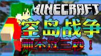 〖烂椒〗我的世界MC空岛战争国服#5:帅不过三秒~ #Minecraft