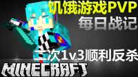 【1打3实力反杀】1.8饥饿游戏PVP - 小杨的每日战记 - #5