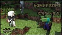 【南柯解说】我的世界 Minecraft 考古mod生存 EP4