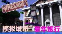 ★我的世界★Minecraft《小贤菌模拟城市【豪华的银行】》