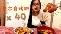 【中国吃播】时食录之kiki的40个奥尔良烤鸡翅挑战篇