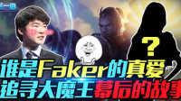 电竞喵一圈59期:Faker缘定中国姑娘 贾斯丁.比伯真爱口袋妖怪go(59)
