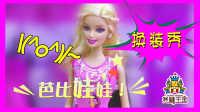 barbie 芭比娃娃换装秀 芭比公主SHOW  美美哒芭比【兜糖王国】芭比娃娃 芭比游戏 芭比娃娃视频 芭比长发公主