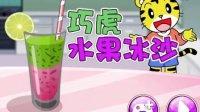 巧虎爱美食:水果冰沙的制作的益智成长小游戏