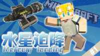 【威廉_hxy】水星迫降 #1 Mercury landing——在未知的世界中挣扎求存~ 我的世界 Minecraft