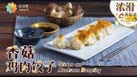 日日煮 2016 香菇鸡肉饺子 352