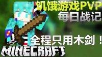 ��在饥饿游戏里面只用木剑怼����小杨的每日战记 - #6