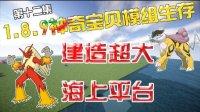 【逆天】我的世界1.8.9神奇宝贝模组生存P12-建造平台!雷公火焰鸡!【精彩剪辑】