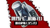 雷克萨斯LX570