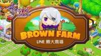 舞秋风【小游戏时间】熊大农场 BrownFarm - 有一个常常要我课金的叔叔
