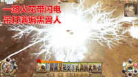 【战锤炫酷无敌篇】法师一路火花带闪电吊打满编黑兽人&盔甲mod入手