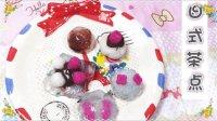 爱茉莉兒の食玩世界 2016 日式茶点食玩 59
