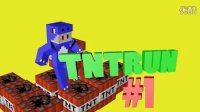 我的世界TNT跑酷#1:不在状态,神丢了?