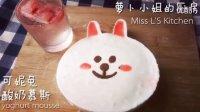 01.  [Line town系列•可妮兔]酸奶慕斯蛋糕