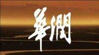 华润集团官方宣传片