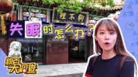 糗百大调查 2016 晚上失眠怎么办 02