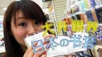 大开眼界日本的书套 26