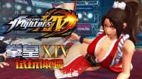 【默寒】PS4《KOF拳皇14》试玩体验【不知火舞居然也去韩国整成大妈?】(The King of Fighters XIV)
