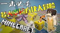 【逆天】我的世界Minecraft多人幸运方块大冒险【妹纸的逆袭之路】