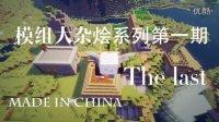 完结篇【新风】Minecraft《模组大杂烩系列第一期》★我的世界★1.10.2Ep-The last