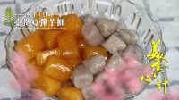 美食心计 2016 纯手工自制台湾芋圆 12