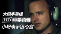 【大眼出品】《反恐999/红色警戒999 Triple 9》高清中文官方预告2:行尸走肉弩哥|神奇女侠盖尔·加朵|凯特·温丝莱特|绝命毒师小粉亚伦·保尔