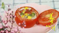 美食心计 2016 美味早餐 番茄鸡蛋杯 13