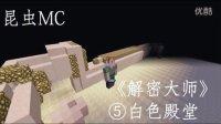 【昆虫MC】我的世界解密地图=《解密大师》⑤白色殿堂