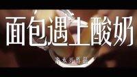 坐标映画作品--《面包遇上酸奶》 主演:博文 小雪