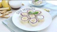 紫薯吐司卷 宝宝辅食微课堂