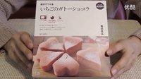 【日本食玩-可食】草莓巧克力蛋糕_高清