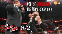 【RAW TOP10】8/2:大布回归 RKO突袭