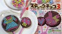 【日本食玩-可食】DIY拼豆巧克力( ̄┰ ̄*)