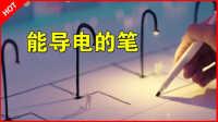 【果粉堂】一只能让纸上LED灯导电的笔 科技推送