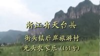 天台后岸村《光头农家乐》杭州的高远征2016.08