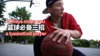 篮球必备的三招,瞬间让你变专业