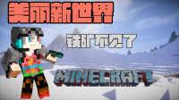 竹霜【我的世界◆Minecraft】美丽的新世界〓雪中仙境EP.2