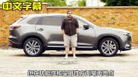 【中文字幕】全新家族外观 2016试驾新一代马自达Mazda CX-9首辆大型SUV