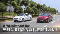 超级试驾35_三缸1.0T能否取代四缸1.6L?福特福克斯PK现代朗动