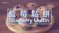 蓝莓鬆饼/蓝莓马芬 [点Cook Guide官方频道]
