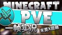 【末莫X晨曦】Minecraft我的世界PVE:一帧实况