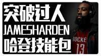 91篮球教学 78 哈登欧文惯用单打策略