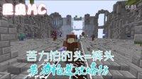 【昆虫MC】苦力怕进攻塔防=我的世界小游戏