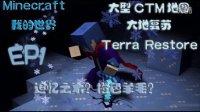 ☆Minecraft☆我的世界&Terra Restore&大地复苏&追忆神木?橙色羊毛?&EP2&首次尝试加速