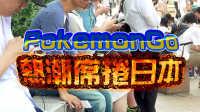 Pokemon Go热潮席卷日本 27