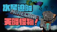 竹霜【我的世界◆Minecraft】水星迫降EP26〓天上来的怪物???