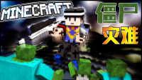 【英海】【Zombie Apocalypse】僵尸灾难!全副武装!-1.10命令迷你小游戏
