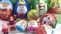 粉红猪小妹 小猪佩奇 拆奇趣蛋 惊喜蛋 出奇蛋玩具视频
